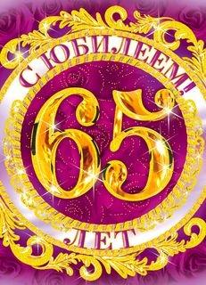 Картинка поздравление с юбилеем 65